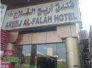 Areej Al Falah (2)