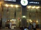 al-zahabi-12-7-2014-makkah-hajj-omraqw4z40-15-9-2014-makkah-hajj-omraV81X67
