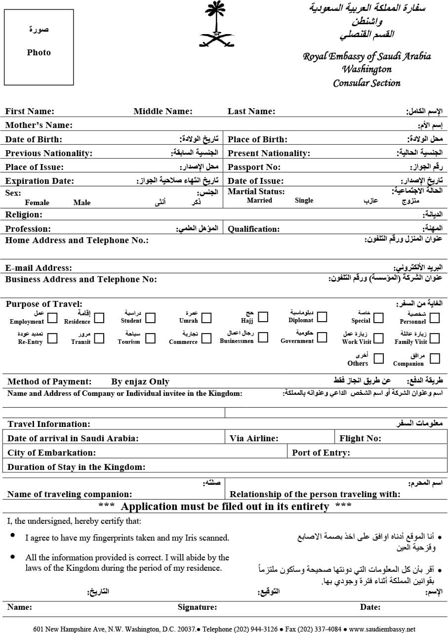 Labbaik Travel Umrah Visa Form